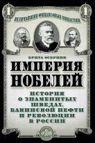 Осбринк Б. - Империя Нобелей: история о знаменитых шведах, бакинской нефти и революции в России' обложка книги