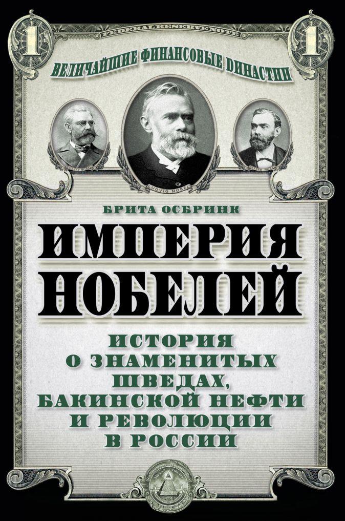 Брита Осбринк - Империя Нобелей: история о знаменитых шведах, бакинской нефти и революции в России обложка книги