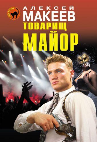 Товарищ майор Макеев А.В.