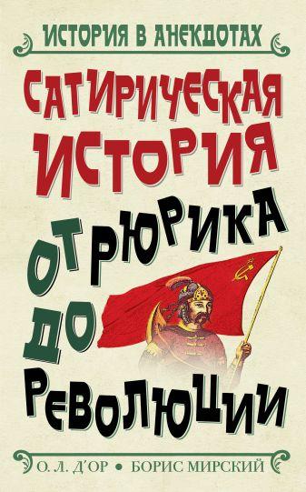 Д'Ор О.Л., Мирский Б. - Сатирическая история от Рюрика до Революции обложка книги