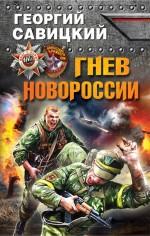 Савицкий Г.В. - Гнев Новороссии обложка книги