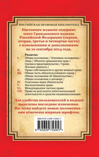 Гражданский кодекс Российской Федерации. Части первая, вторая, третья и четвертая: текст с изм. и доп. на 10 сентября 2014 г.