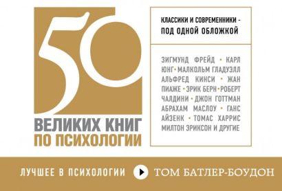 50 великих книг по психологии - фото 1