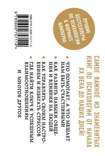 50 великих книг по психологии Том Батлер-Боудон