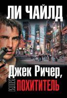 Джек Ричер, или Похититель