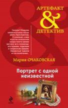 Очаковская М.А. - Портрет с одной неизвестной' обложка книги