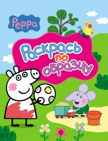 Свинка Пеппа. Раскрась по образцу (розовая)
