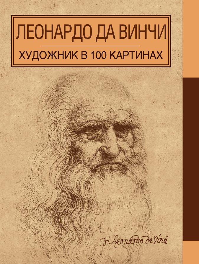 Леонардо да Винчи. Художник в 100 картинах