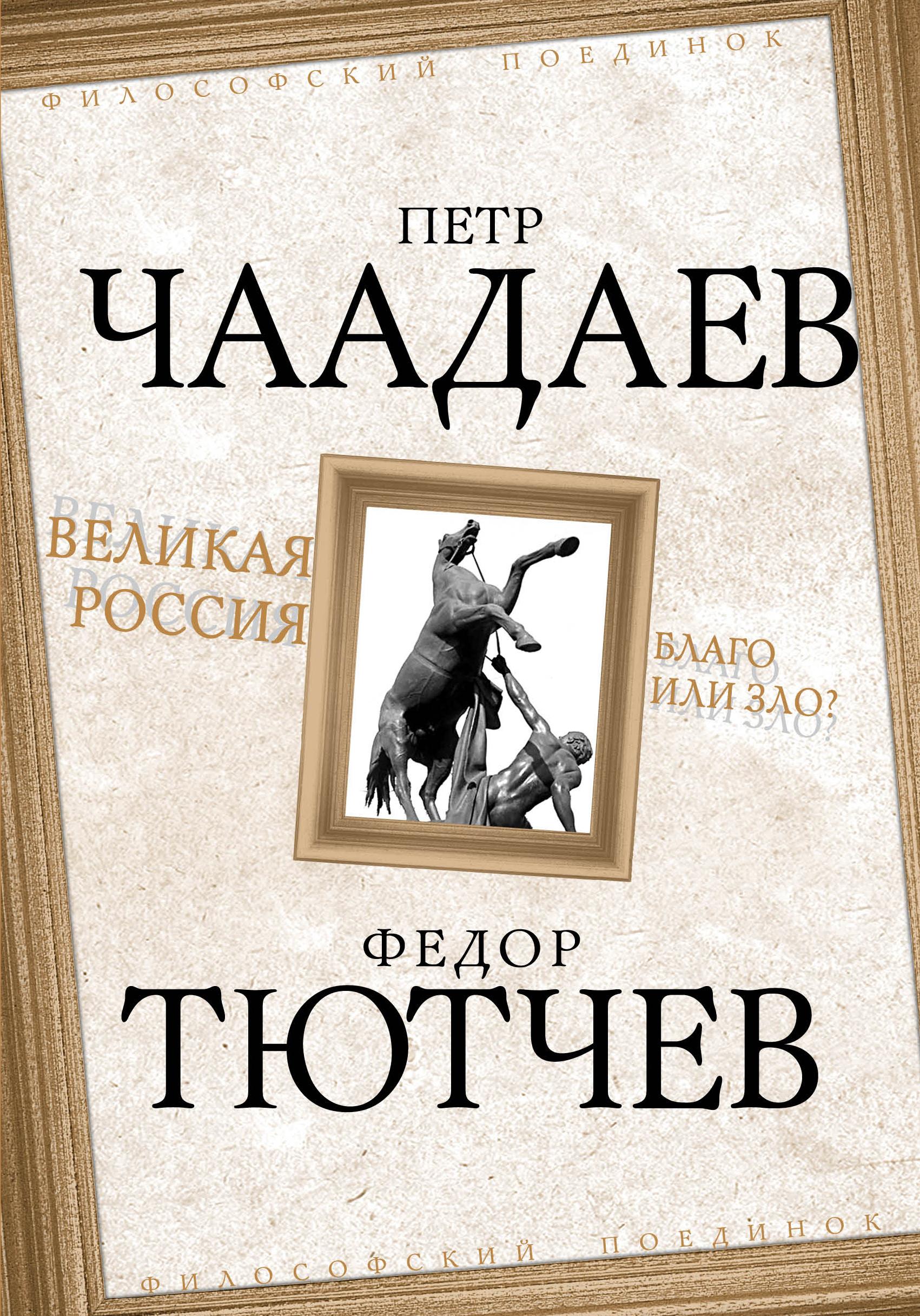 Великая Россия - благо или зло? ( Чаадаев П.Я., Тютчев Ф.И.  )