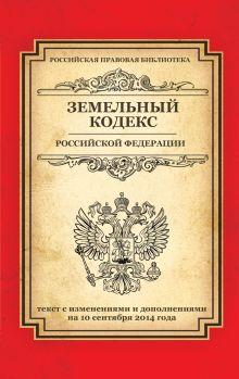 Земельный кодекс Российской Федерации: текст с изм. и доп. на 10 сентября 2014 г.