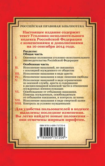 Уголовно-исполнительный кодекс Российской Федерации: текст с изм. и доп. на 10 сентября 2014 г.