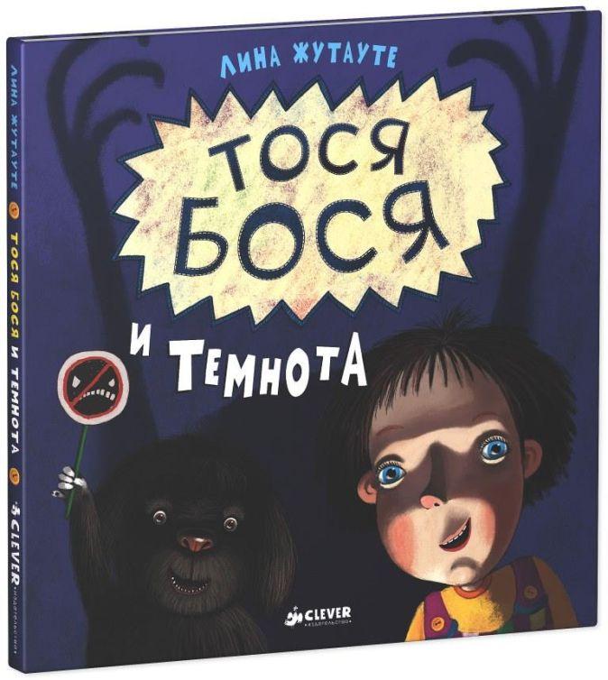 Жутауте Л. - Тося-Бося и Темнота обложка книги