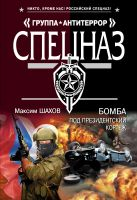 Шахов М.А. - Бомба под президентский кортеж' обложка книги