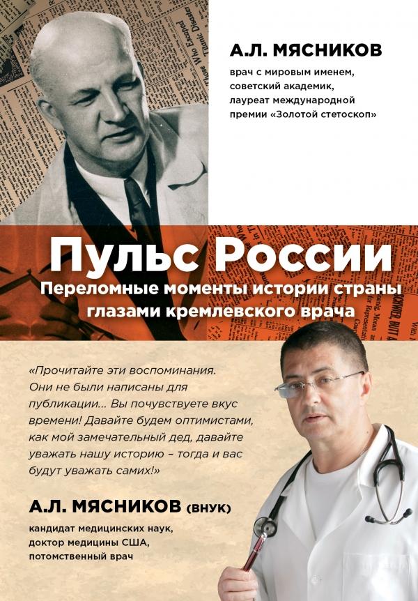 Пульс России: переломные моменты истории страны глазами кремлевского врача Мясников А.Л.
