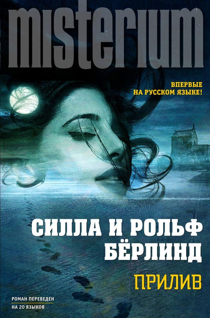 Бёрлинд С., Бёрлинд Р. - Прилив обложка книги