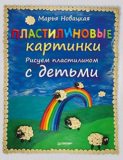 Новацкая М. - Пластилиновые картинки.Рисуем пластилином с детьми обложка книги
