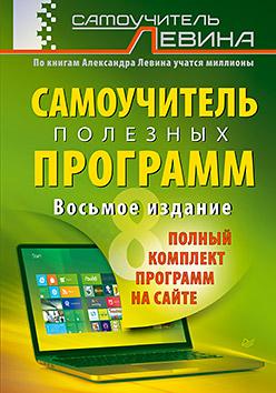 Левин А. - Самоучитель полезных программ.8-е изд. (+полный ко обложка книги