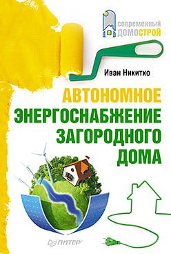 Никитко И. - Автономное энергоснабжение загородного дома обложка книги