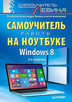 Левин А. - Самоучитель работы на ноутбуке.Windows 8 обложка книги