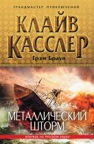 Касслер К., Браун Г. - Металлический шторм' обложка книги