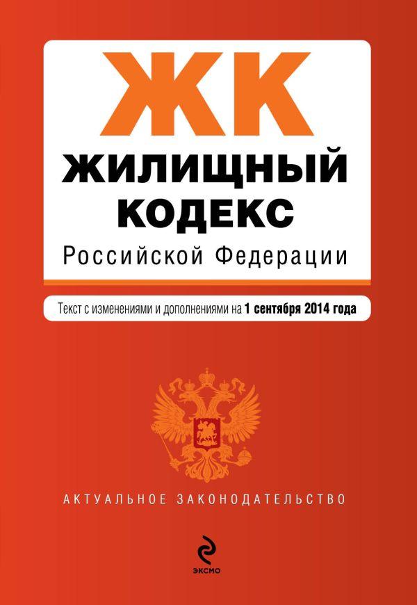 Жилищный кодекс Российской Федерации : текст с изм. и доп. на 1 сентября 2014 г.