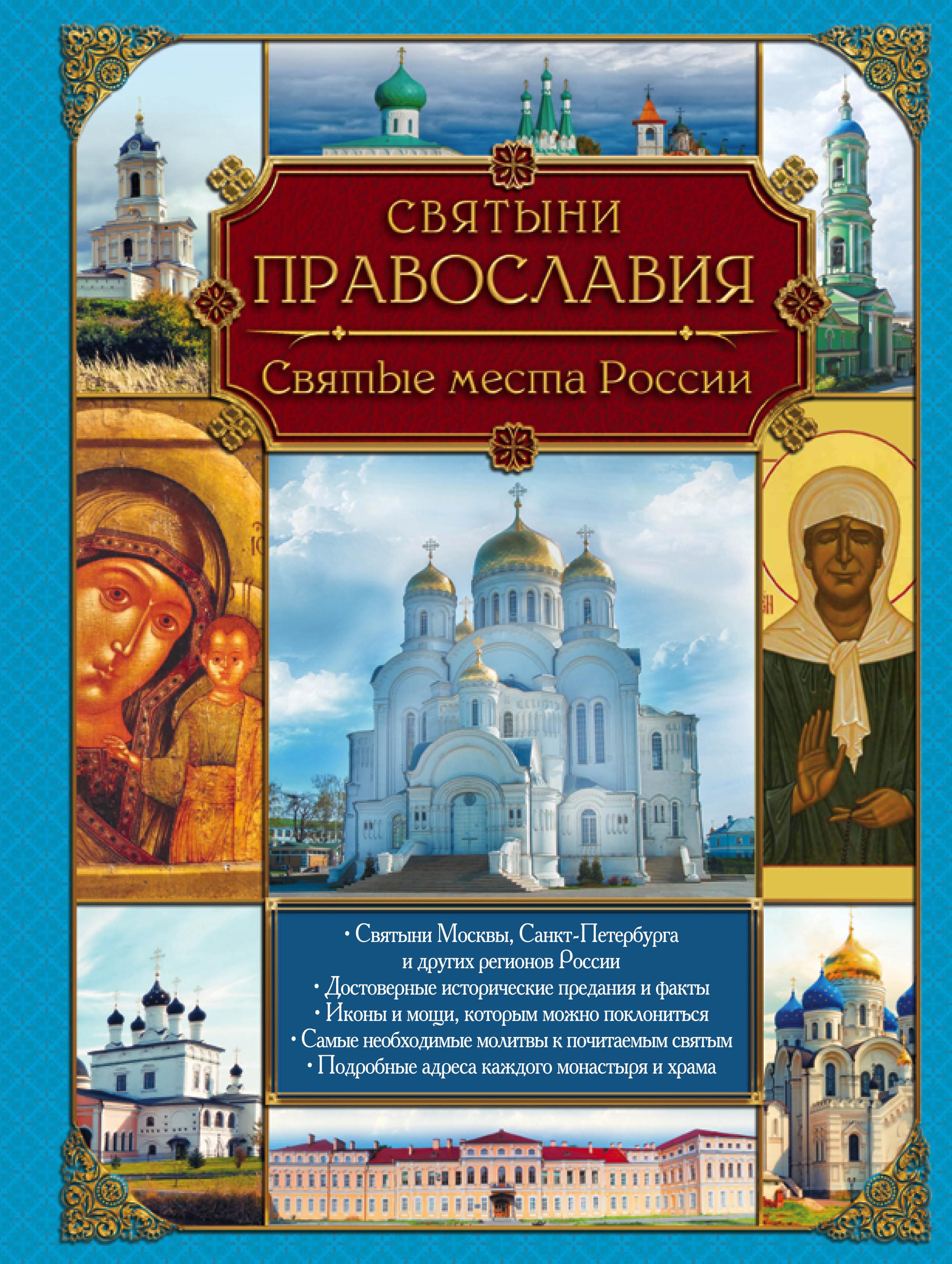 Святыни православия. Святые места России самые красивые места россии