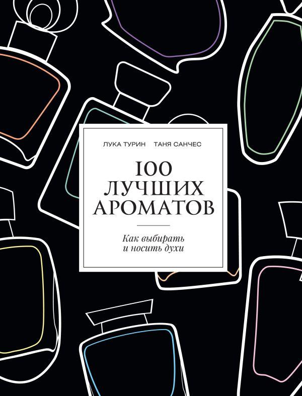 100 лучших ароматов Турин Л., Санчес Т.