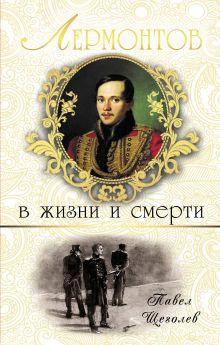 Лермонтов. 200 лет великому поэту
