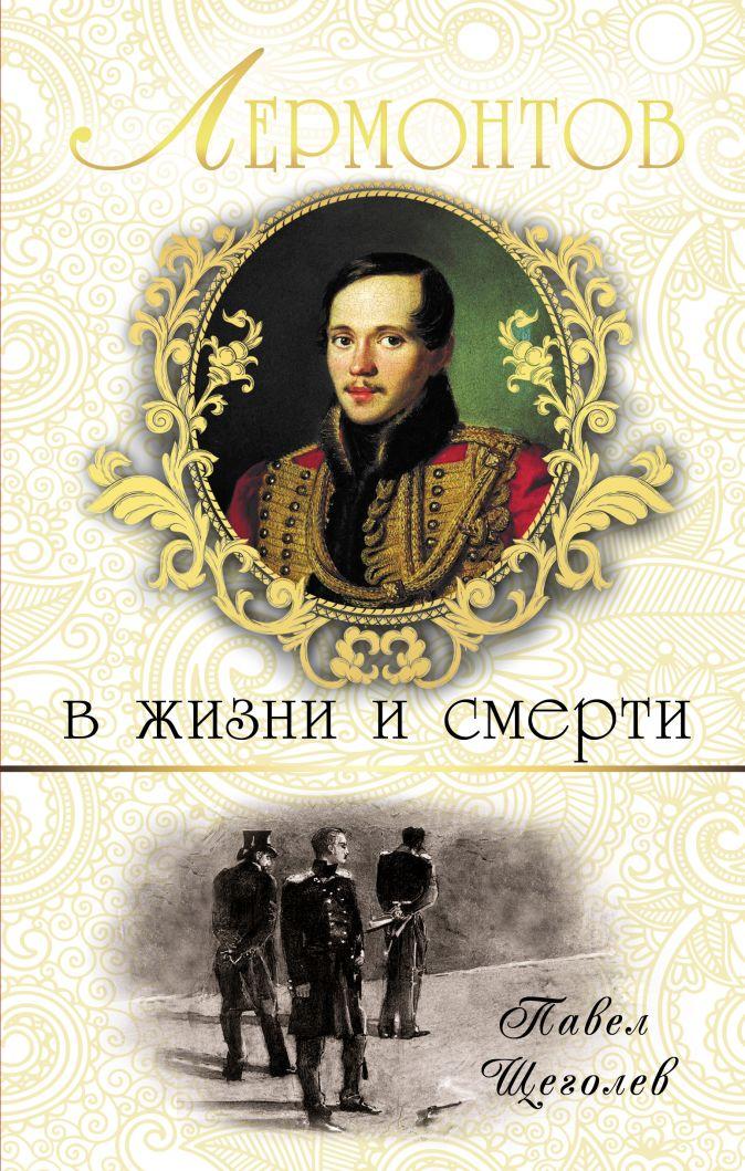 Щеголев П.Е. - Лермонтов в жизни и смерти обложка книги