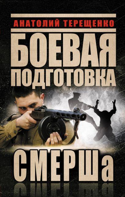 Боевая подготовка СМЕРШа - фото 1