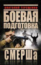 Терещенко А.С. - Боевая подготовка СМЕРШа' обложка книги