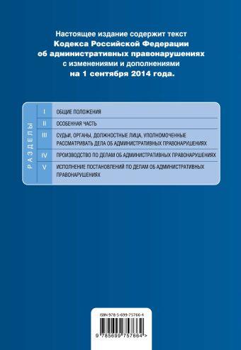 Кодекс Российской Федерации об административных правонарушениях : текст с изм. и доп. на 1 сентября 2014 г.