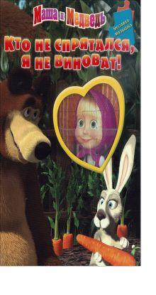Маша и Медведь. Кто не спрятался, я не виноват! Мозаика-малышка.