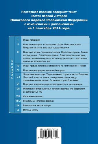 Налоговый кодекс Российской Федерации. Части первая и вторая : текст с изм. и доп. на 1 сентября 2014 г.