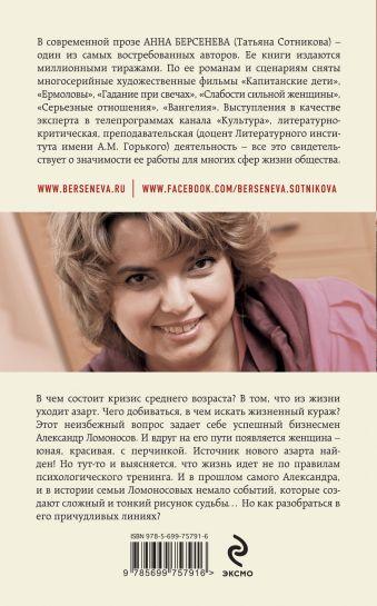 Азарт среднего возраста Берсенева А.