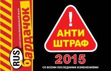 Антиштраф-2015 (со всеми изменениями)