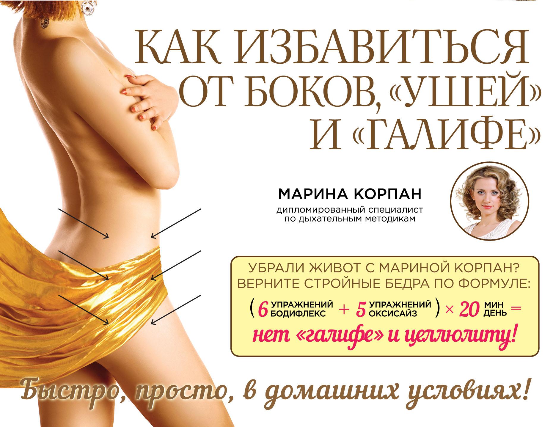 """Как избавиться от боков, """"ушей"""" и """"галифе"""" от book24.ru"""