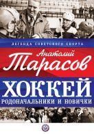 Тарасов А.В. - Хоккей. Родоначальники и новички (суперобложка для Федерации хоккея)' обложка книги