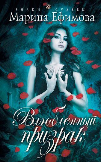 Ефимова М.В. - Влюбленный призрак обложка книги