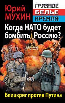 """""""Грязное белье"""" Кремля"""