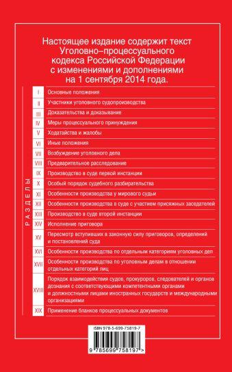 Уголовно-процессуальный кодекс Российской Федерации : текст с изм. и доп. на 1 сентября 2014 г.