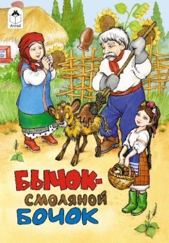 Бычок - смоляной бочок Русская народная сказка