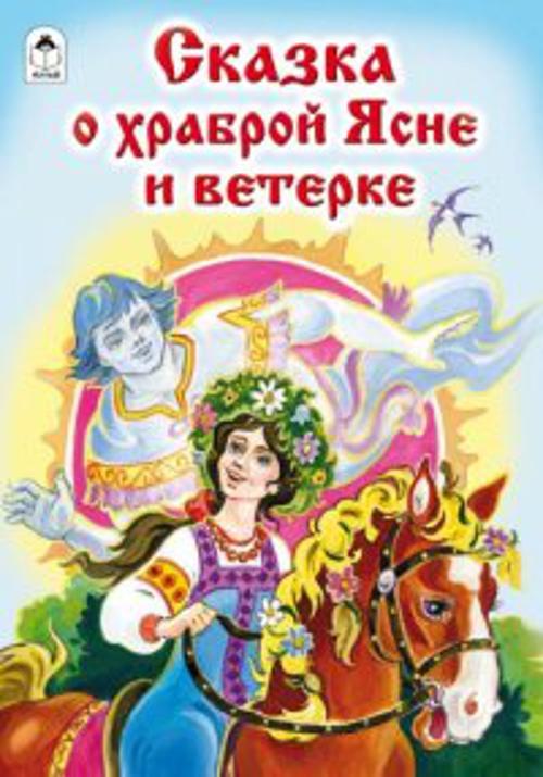 Сказка о храброй Ясне и ветерке В.Лиходед, С.Даниленко