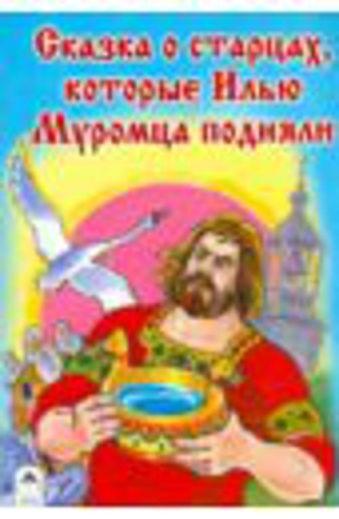 Сказка о старцах, которые Илью Муромца подняли В.Лиходед, С.Даниленко