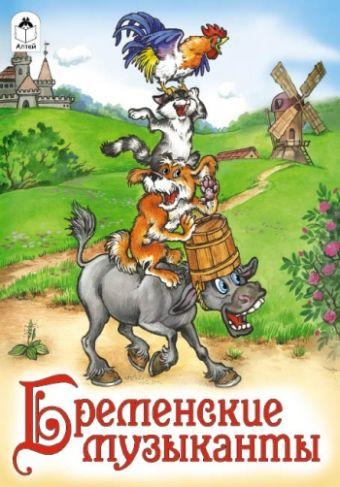 Бременские музыканты пересказ М. Тарловский