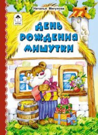 День рождения Мишутки Н.Мигунова, М.Емельянова