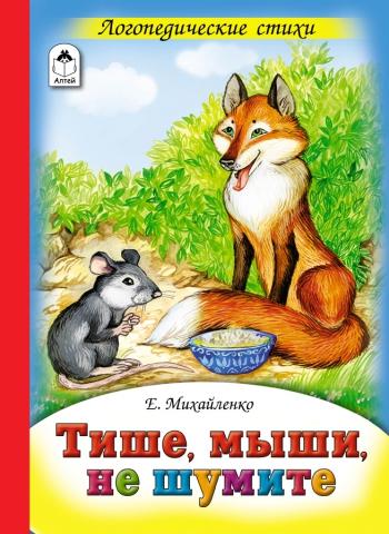Е.Михайленко, А.Зобнинская Тише, мыши, не шумите полна хата ребят игры считалки песенки потешки