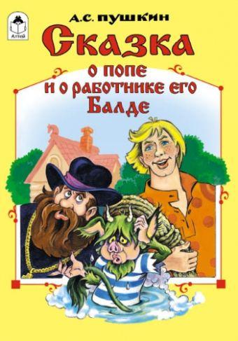 Сказка о попе и о работнике его балде А.С. Пушкин, С.Даниленко