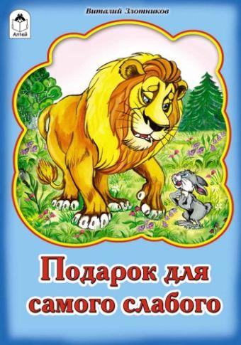 Подарок для самого слабого В.Злотников, Р.Кобзарев