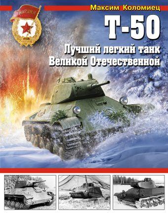 Т-50. Лучший легкий танк Великой Отечественной Коломиец М.
